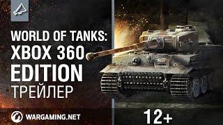 Трейлер World Of Tanks: Xbox 360 Edition