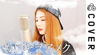Domestic Na Kanojo OP - Kawaki Wo Ameku┃Cover By Raon Lee