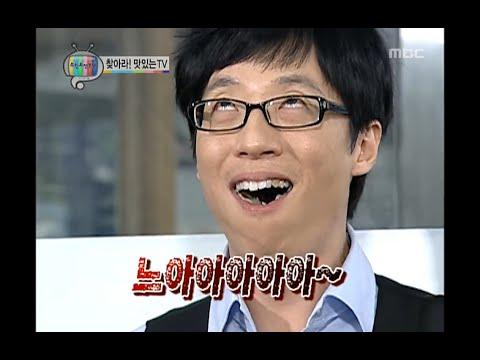 Infinite Challenge, Infinite Challenge TV(1), #08, 무한도전 TV(1) 20091003
