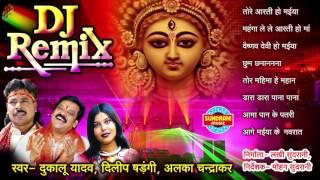 DJ Remix Vol. 1 - DUKALU YADAV - Visarjan Geet - Chhattisgarhi Devi Jas Geet - Audio Jukebox