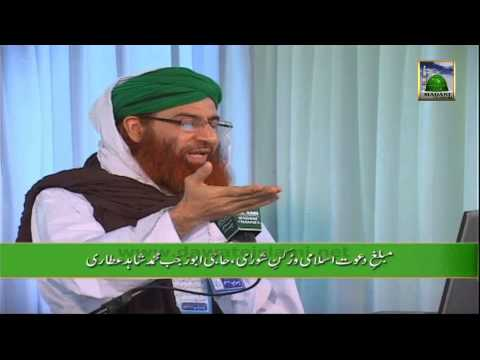 Ghaus E Azam Bator E Mufti - Islamic Bayan In Urdu - Haji Shahid Attari video