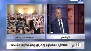 اخر النهار - حوار مع سفير مصر الاسبق / فتحي الشاذلي عن مستقبل العلاقات المصرية السعودية