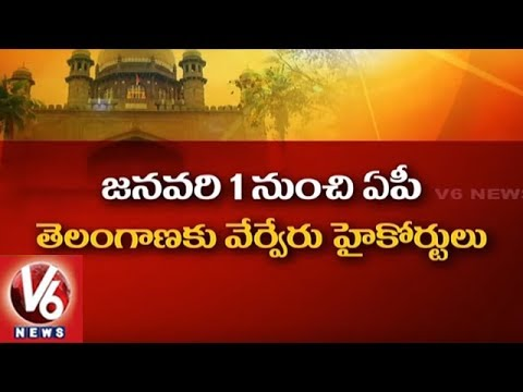 Telangana And Andhra Pradesh To Have Separate High Courts From January 1st | V6 News