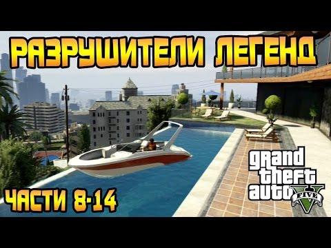 GTA 5 - РАЗРУШИТЕЛИ ЛЕГЕНД № 8-14