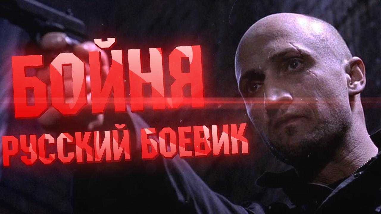 Фильмы российские боевики 2018 год