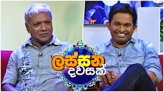 Lassana Dawasak | Sirasa TV with Buddhika Wickramadara | 12th July 2019 | EP 173