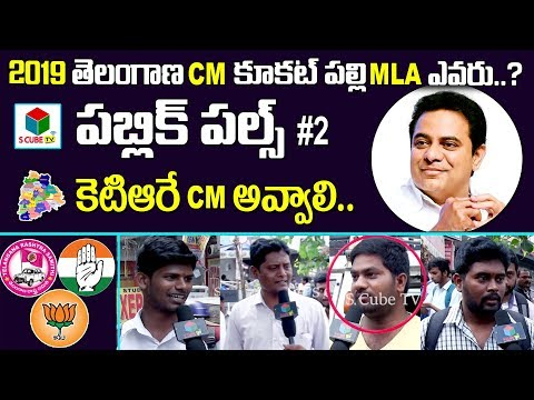 Public Pulse On Kukatpally MLA  & Who Is Next CM Of Telangana | 2019 TS CM | KTR | Part #2 | SCubeTV