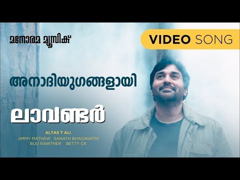 Anaadhi Yugangallai song from LAVENDER