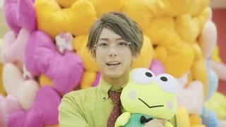 ミラクル☆ステージ『サンリオ男子』主題歌「√Shining!!!!!」PV