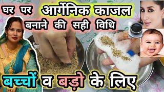 घर पर अजवायन का काजल बनाये 100% आर्गेनिक काजल आँखों को ठंडक देने वाला, How make kajal at home