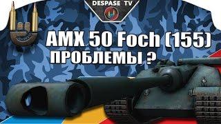 "World Of Tanks ☭ AMX 50 Foch (155) ☭ Проблемы? +BONUS ""Jove танцует """