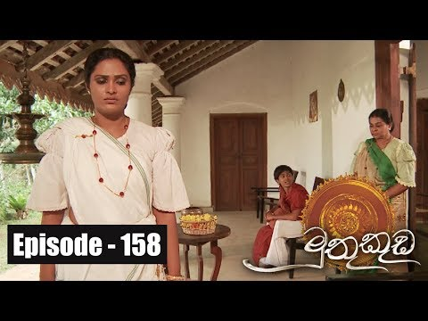 Muthu Kuda |  Episode 158 13th September 2017