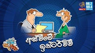 JINTHU PITIYA | @Siyatha FM 08 07 2021
