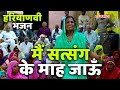 Ladies Haryanvi Geet Main Satsang Mein By Santosh Bahar