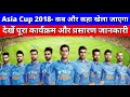 Asia Cup 2018 Team Playing XI Schedule Venue India Srilanka Pakisthan Bangladesh Afganistan mp3