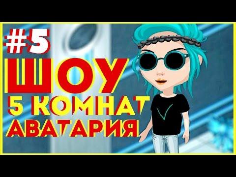 АВАТАРИЯ    ШОУ 5 КОМНАТ #5    ПРИЗ - VIP СТАТУС НА МЕСЯЦ (С ОЗВУЧКОЙ!)