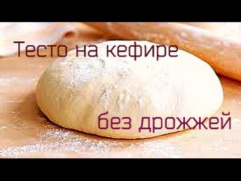 Тесто на кефире без дрожжей.Тесто для пирожков.
