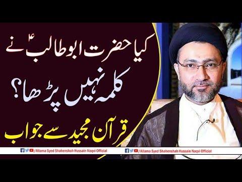 Azmat-e-Hazrat Abu Talib (a.s) ka bayan by Allama Syed Shahenshah Hussain Naqvi