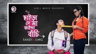 Chaira Deh Maa Kainda Bachi | Saad | Subhro | Bangla Pop/Hip Hop | Official Music Video