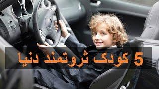 ۵ کودک ثروتمند دنیا