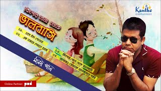 Monir Khan - Kishore Bela Theke Bhalobashi   কিশোর বেলা থেকে ভালবাসি   Full Audio Album