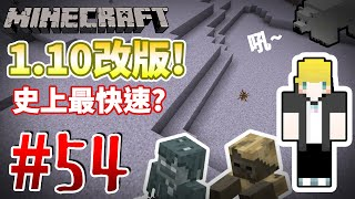 【Minecraft】巢哥實況:Lonely Island陸地系列#54 新版本1.10大改版....!【當個創世神】