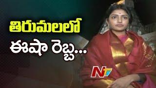 Eesha Rebba Visits Tirumala Venkateswara Swamy Temple | Tirupati | NTV