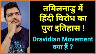 Why Tamilnadu Oppose Hindi | 3 Language Policy Details | History | Hindi Imposition ?