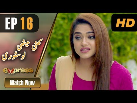 Pakistani Drama | Khatti Methi Love Story - Episode 16 | Express Entertainment Ramzan Special Soap