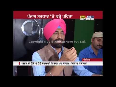 Sukhpal Singh Khaira attack on Punjab govt | Press conference