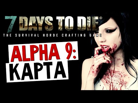 7 Days To Die - Alpha 9 (Бесконечная Карта) #5