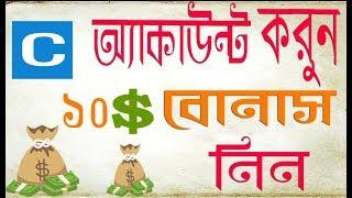 Coinbase Wallet | How to Create Coinbase Account For Receive bitcoin  Bangla Tutorial 2017
