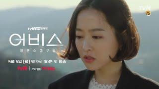 Abyss [사망예고]박보영, '나 죽인 그 자식, 꼭 잡을 거야' 190501 EP.0