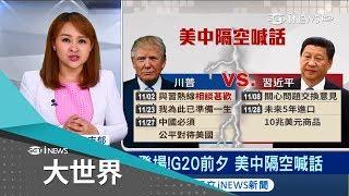 G20阿根廷登場!中美緊張關係受全球矚目 川普暗示貿易戰可能休兵?|主播王志郁|【大世界新聞】20181130|三立iNEWS