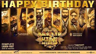 Oru Nalla Naal Paathu Solren - Vijay Sethupathi Birthday Special Teaser