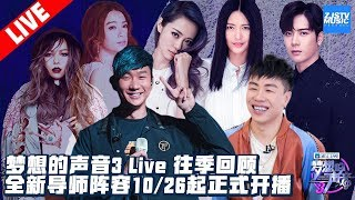 Sound of My Dream 3 Live broadcast/Zhejiang Satellite TV Official Music HD/