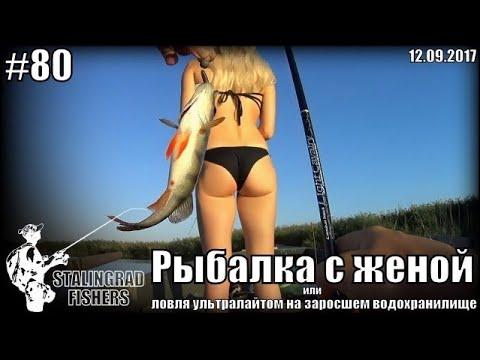 Рыбалка с женой. Продолжаем обучаться спиннингу