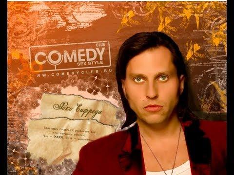 Comedy Club - Переводчик Рева