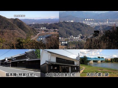 中山道と坂祝町の史跡