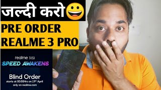 Realme 3 Pro Pre Orders शुरू   | Realme 3 Pro Blind Order | Order Realme 3 pro before Launch !!