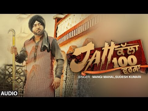 JATT KALLA 100 VARGA Full Audio Song | Mangi Mahal, Sudesh Kumari | Aman Hayer | Latest Punjabi Song