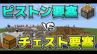 ブロック縛り攻城戦!ピストン要塞 vs チェスト要塞-マインクラフト攻城戦【KUN】