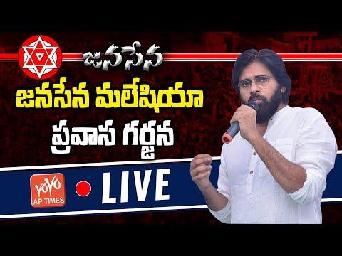 JanaSena LIVE | Malaysia Pravasa Garjana | AP Elections 2019 | Telugu LIVE News | YOYO AP Times