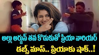 Allu Arjun and His Son Allu Ayaan Imitates Priya Prakash Varrier | Oru Adaar Love | TTM