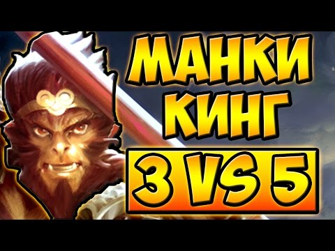 ПЕРВАЯ ИГРА НА МАНКИ КИНГЕ В ПАТЧЕ 7.00 ДОТА 2 3 VS 5 █ MONKEY KING DOTA 2