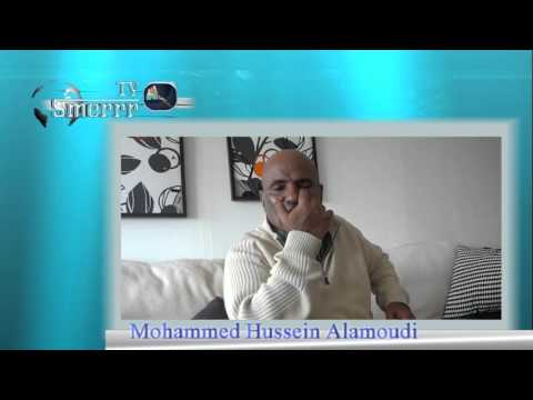 Testimony of Mohammed Hussein Al Amoudi about his 13 year imprisonment