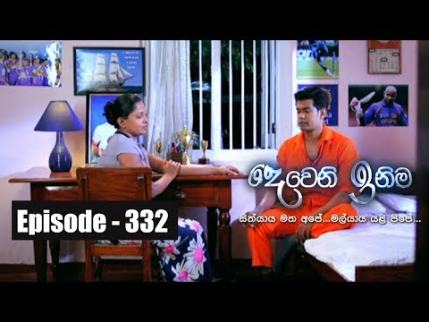 Deweni Inima | Episode 332 15th May 2018