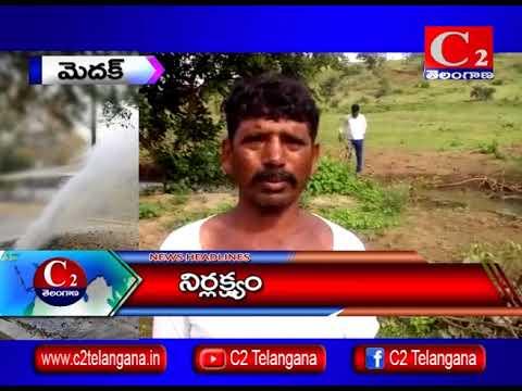 మెదక్:మిషన్ భగీరధ కాంట్రక్టర్ నిర్లక్ష్యం కారణంగా మంచి నీరు వృధా 26-07-2018|| C2 TELANGANA