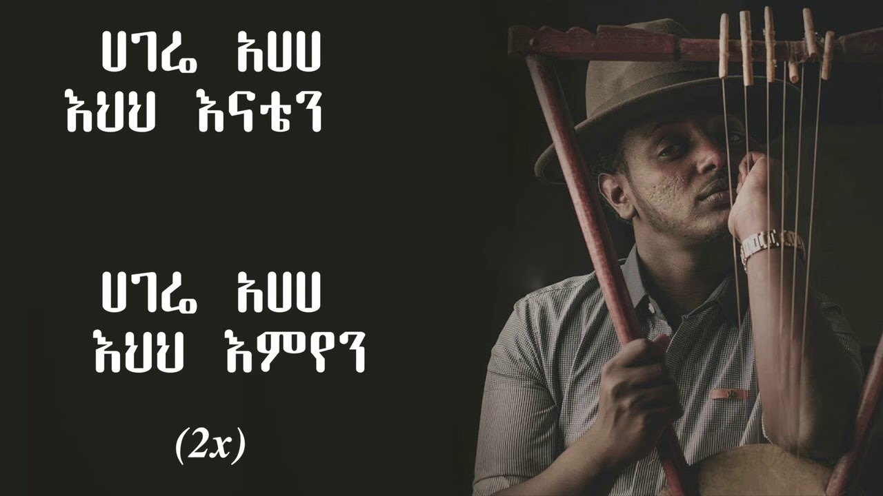 Esubalew Yitayew (Yeshi) - Zefen Mamokiya Aydelem ዘፈን ማሞቂያ አይደለም (Amharic With Lyrics)