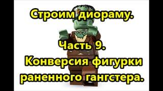 """Строим диораму""""Мафия"""" Ч-9. Конверсия: Хрущев + английский десантник = раненный гангстер."""